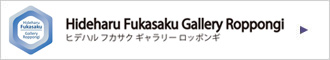 HFG Hide Fukasaku Gallery